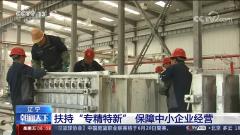 raybet雷竞技导航机械客户辽宁志达集团获央视新闻频道报道