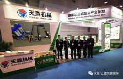 raybet雷竞技导航机械装配式建筑成套智能装备亮相2020亚洲